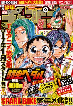 週刊少年チャンピオン25号