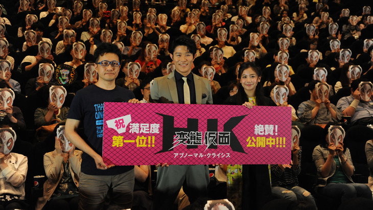 「HK/変態仮面 アブノーマル・クライシス」舞台挨拶の様子。左から、あんど慶周、鈴木亮平、清水富美加。