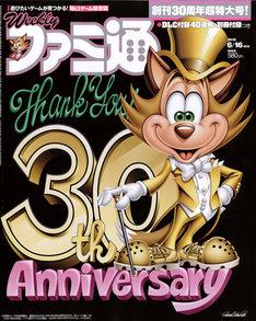 週刊ファミ通30周年号