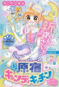 ふじたはすみ「原宿キャンディキッチン ~メルのKawaiiレシピ~」扉ページ