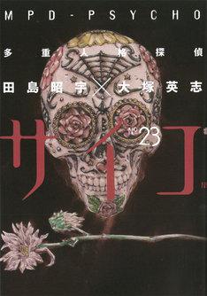 「多重人格探偵サイコ」23巻。最終24巻は7月4日発売。