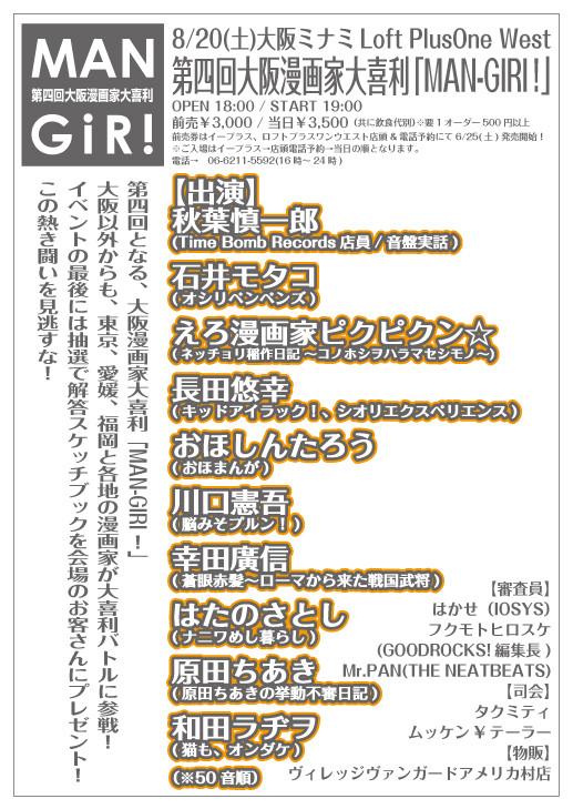 「第四回大阪漫画家大喜利『MAN-GIRI!』」の告知画像。