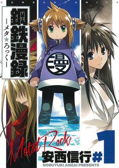 「鋼鉄漫録―メタ★ロック―」1巻