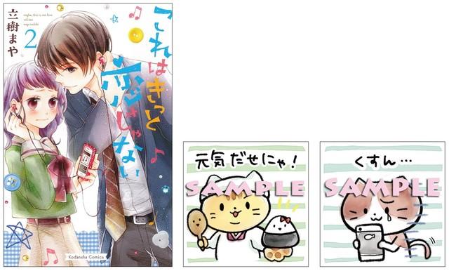(左から)「これはきっと恋じゃない」2巻、スタンプ画像。