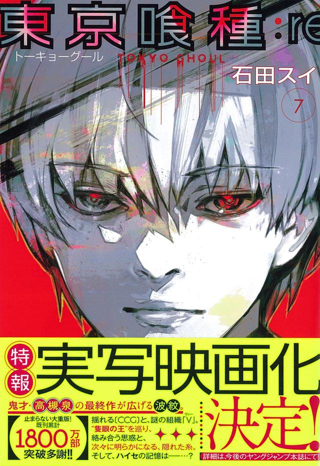 「東京喰種トーキョーグール:re」7巻 (c)石田スイ/集英社