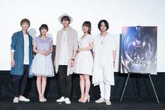 (左から)浅沼晋太郎、日笠陽子、相葉裕樹、井口裕香、池田純矢。