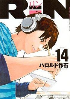 「RiN」14巻