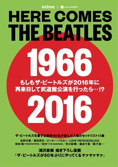 「KKBOX Here comes THE BEATLES」フリーマガジン