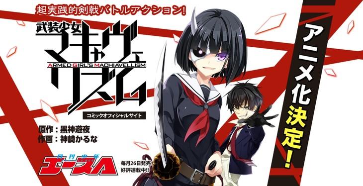 「武装少女マキャヴェリズム」アニメ化記念バナー。