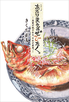 「あたりまえのぜひたく。~魚愛が試される、それが煮魚。~」