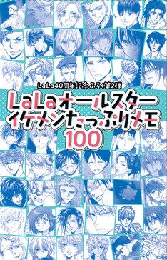 「LaLaオールスターイケメンたっぷりメモ100」