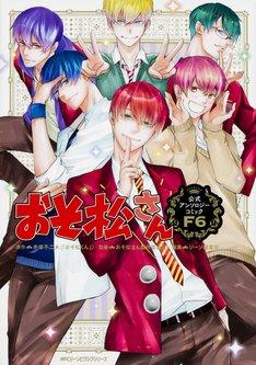 「おそ松さん 公式アンソロジーコミック【F6】」