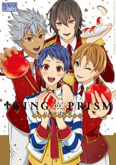 「KING OF PRISM by PrettyRhythm コミックアンソロジー」(c)T-ARTS/ syn Sophia /キングオブプリズム製作委員会