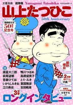 文藝別冊「山上たつひこ 漫画家生活50周年記念号」の表紙。