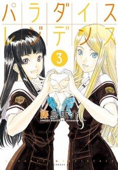 藤島康介が月刊アフタヌーン3月号まで連載していた「パラダイスレジデンス」の完結3巻。