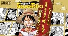 「『ONE PIECE』GOLDEN TOPICS」メインビジュアル(c)尾田栄一郎/集英社