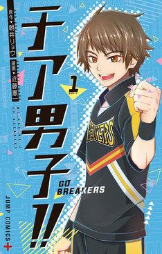 「チア男子!! -GO BREAKERS-」1巻