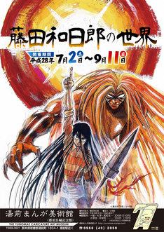 「藤田和日郎の世界」ポスター