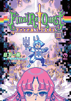 「Final Re:Quest -ファイナルリクエスト-」3巻