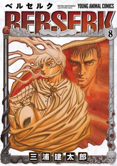 「ベルセルク」8巻。グリフィスとガッツが描かれている。