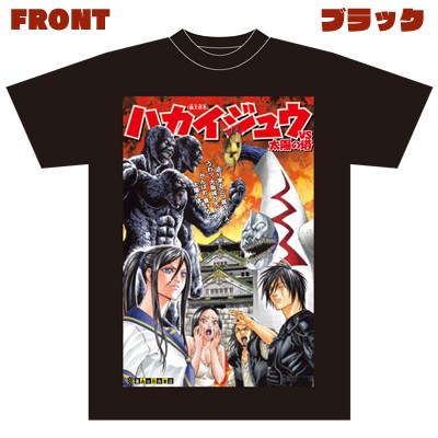 「『ハカイジュウVS太陽の塔』Tシャツ」(ブラック)