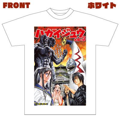 「『ハカイジュウVS太陽の塔』Tシャツ」(ホワイト)