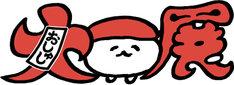「大おしゅし展」ロゴ