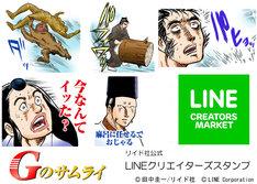 LINEスタンプ「Gのサムライ」