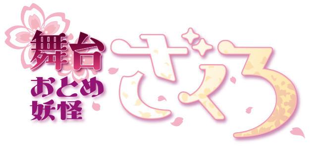 舞台「おとめ妖怪ざくろ」ロゴ
