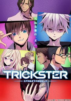 テレビアニメ「TRICKSTER -江戸川乱歩『少年探偵団』より-」キービジュアル