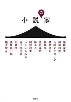 「小説の家」