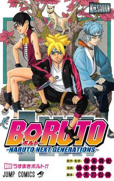 「BORUTO-ボルト- -NARUTO NEXT GENERATIONS-」1巻