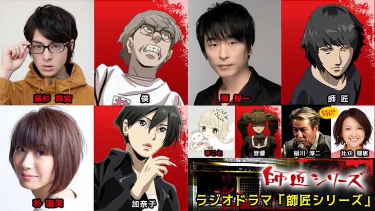 「師匠シリーズ」オフィシャルラジオドラマのキャスト陣。