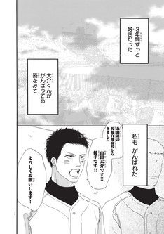 「青空エール」特別編より。