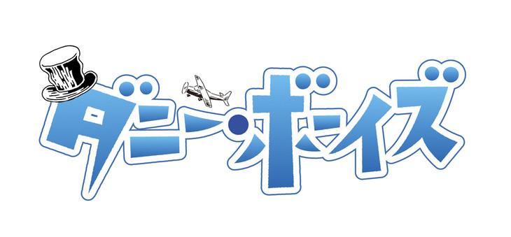 「音楽劇『ダニー・ボーイズ』~いつも笑顔で歌を~」ロゴ