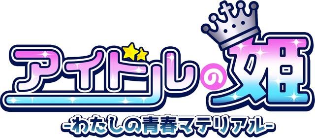 「アイドルの姫 -わたしの青春マテリアル-」ロゴ