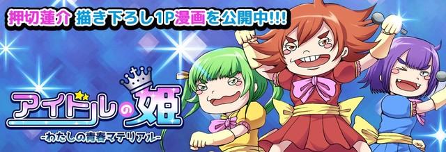 「アイドルの姫 -わたしの青春マテリアル-」キャンペーンバナー