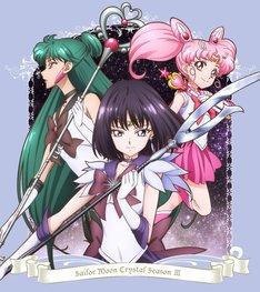 アニメ「美少女戦士セーラームーンCrystal 第3期 デス・バスターズ編」Blu-ray / DVDの第3巻ジャケット。