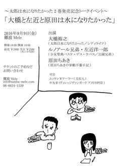 「大橋と左近と原田は水になりたかった」の告知ビジュアル。