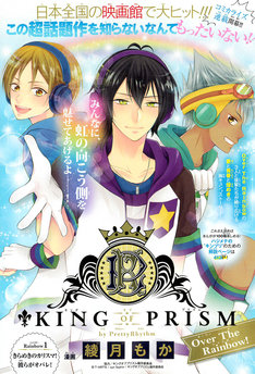 「KING OF PRISM by Pretty Rhythm~Over The Rainbow!~」扉ページ