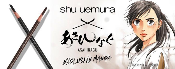 「あさひなぐ」と、コスメブランド・shu uemuraのコラボビジュアル。