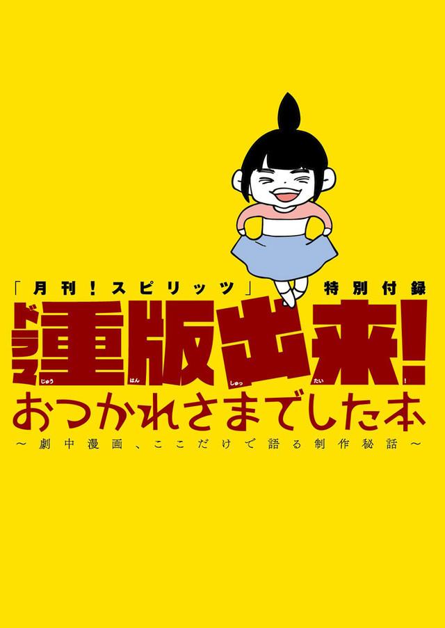 月刊!スピリッツ10月号に付属している小冊子「ドラマ重版出来!おつかれさまでした本 ~劇中漫画、ここだけで語る制作秘話~」。