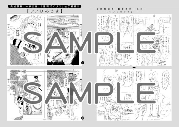 月刊!スピリッツ10月号に付属している小冊子「ドラマ重版出来!おつかれさまでした本 ~劇中漫画、ここだけで語る制作秘話~」の中面。