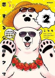 「恋するシロクマ」2巻のふわふわタオルつき限定版。