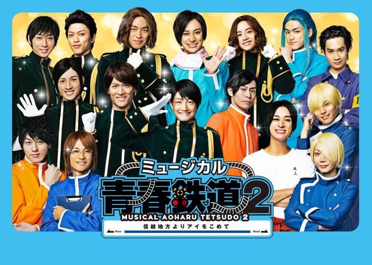 「ミュージカル『青春-AOHARU-鉄道』2 ~信越地方よりアイをこめて~」メインビジュアル