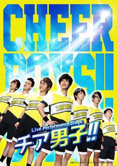 「Live Performance Stage『チア男子!!』」のビジュアル。