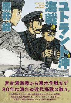 「ユトラント沖海戦」
