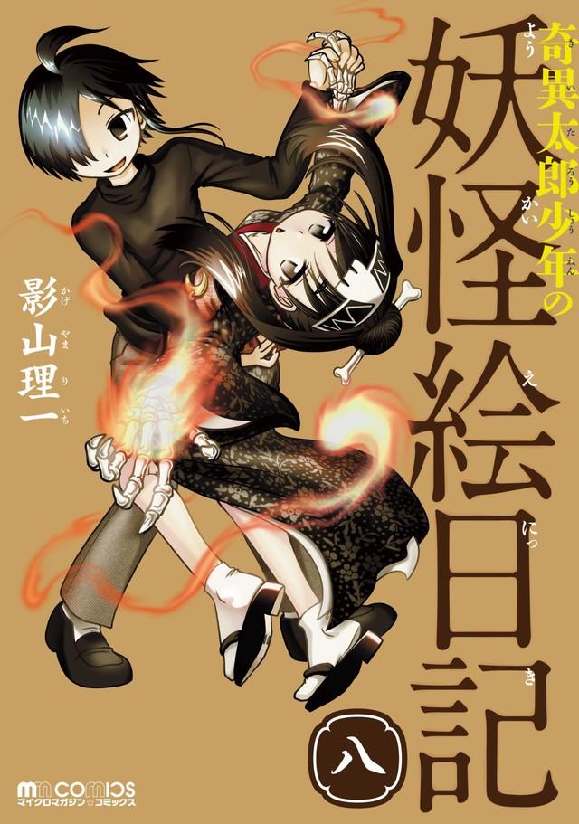 「奇異太郎少年の妖怪絵日記」8巻