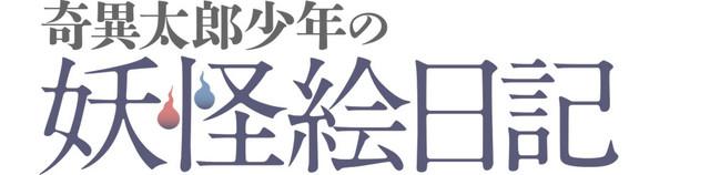 「奇異太郎少年の妖怪絵日記」ロゴ