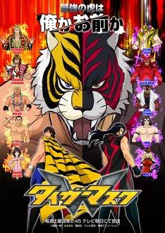 「タイガーマスクW」新ポスター